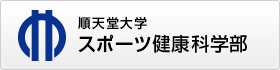 順天堂大学スポーツ健康科学部