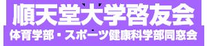 順天堂大学啓友会(体育学部・スポーツ健康科学部同窓会)