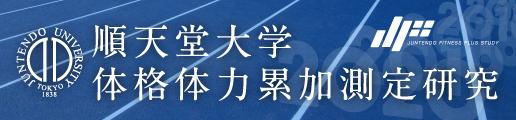 DASH 順天堂大学体格体力累加測定研究